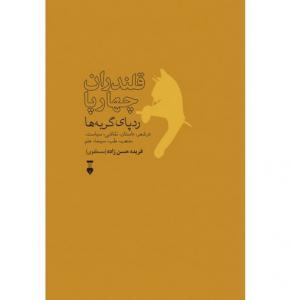 قلندران چهارپا: رد پای گربه ها اثر فریده حسن زاده(مصطفوی)